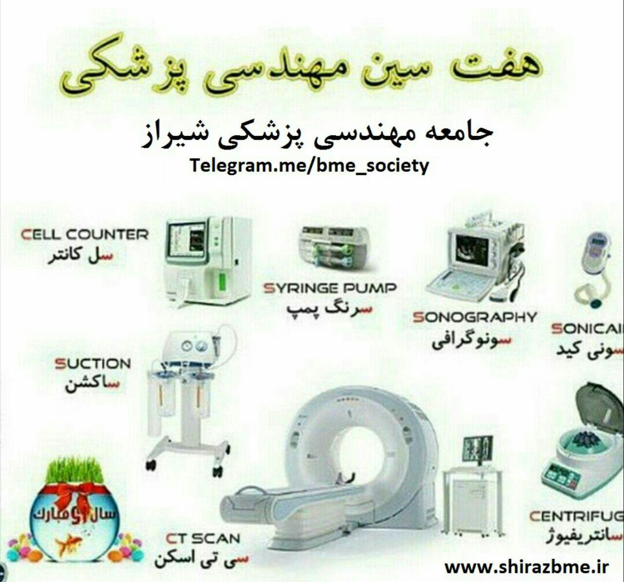 نوروز مهندسی پزشکی