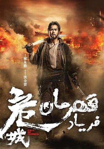 دانلود فیلم Ngai sing 2016 دوبله فارسی با لینک مستقیم