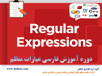 Rregular Expression