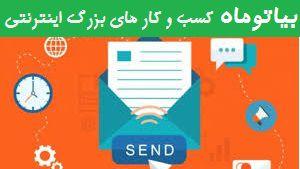 ایمیل مارکتینگ ابزاری برای رونق کسب و کار marketing tools