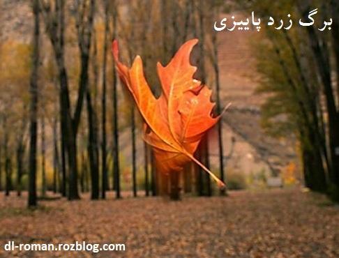 دانلود رمان برگ زرد پاییزی