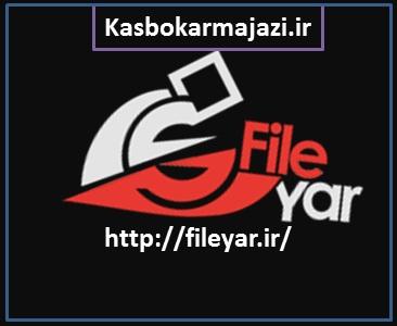 http://s9.picofile.com/file/8290439518/%D9%81%D8%A7%DB%8C%D9%84_%DB%8C%D8%A7%D8%B1.jpg