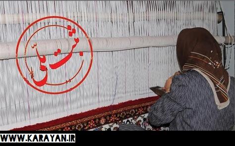 ثبت ملى ٦ منطقه فرش دستباف ايران