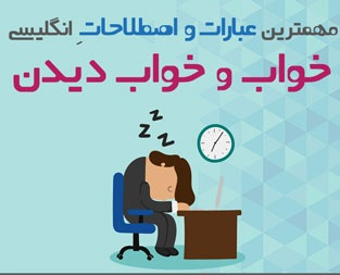 اصطلاحات انگلیسی در مورد خواب