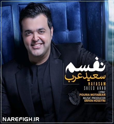 دانلود آهنگ نفسم از سعید عرب با کیفیت 128 و 320