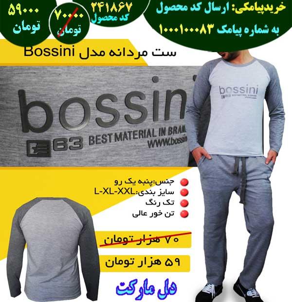 فروشگاه ست مردانه مدل Bossini,فروش ست مردانه مدل Bossini,فروش اینترنتی ست مردانه مدل Bossini,فروش آنلاین ست مردانه مدل Bossini,خرید ست مردانه مدل Bossini,خرید اینترنتی ست مردانه مدل Bossini,خرید پستی ست مردانه مدل Bossini,خرید ارزان ست مردانه مدل Bossini,خرید آنلاین ست مردانه مدل Bossini,خرید نقدی ست مردانه مدل Bossini,خرید و فروش ست مردانه مدل Bossini,فروشگاه رسمی ست مردانه مدل Bossini,فروشگاه اصلی ست مردانه مدل Bossini