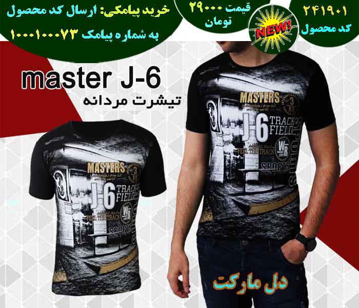 فروشگاه تیشرت مردانه مدل master J-6,فروش تیشرت مردانه مدل master J-6,فروش اینترنتی تیشرت مردانه مدل master J-6,فروش آنلاین تیشرت مردانه مدل master J-6,خرید تیشرت مردانه مدل master J-6,خرید اینترنتی تیشرت مردانه مدل master J-6,خرید پستی تیشرت مردانه مدل master J-6,خرید ارزان تیشرت مردانه مدل master J-6,خرید آنلاین تیشرت مردانه مدل master J-6,خرید نقدی تیشرت مردانه مدل master J-6,خرید و فروش تیشرت مردانه مدل master J-6,فروشگاه رسمی تیشرت مردانه مدل master J-6,فروشگاه اصلی تیشرت مردانه مدل master J-6