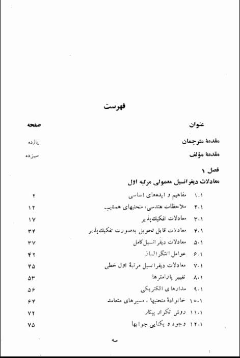 دانلود کتاب ریاضی مهندسی پیشرفته اروین کرویت سیگ در قالب pdf