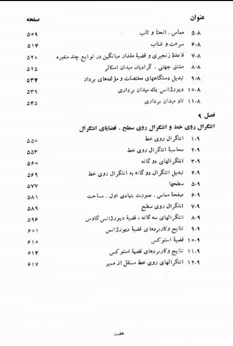 دانلود کتاب ریاضی مهندسی پیشرفته جلد اول اروین کرویت سیگ در قالب pdf