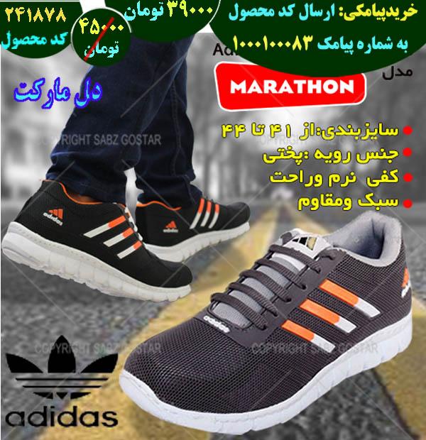 فروشگاه کفش ورزشی مردانه ادیداس مدل marathon,فروش کفش ورزشی مردانه ادیداس مدل marathon,فروش اینترنتی کفش ورزشی مردانه ادیداس مدل marathon,فروش آنلاین کفش ورزشی مردانه ادیداس مدل marathon,خرید کفش ورزشی مردانه ادیداس مدل marathon,خرید اینترنتی کفش ورزشی مردانه ادیداس مدل marathon,خرید پستی کفش ورزشی مردانه ادیداس مدل marathon,خرید ارزان کفش ورزشی مردانه ادیداس مدل marathon,خرید آنلاین کفش ورزشی مردانه ادیداس مدل marathon,خرید نقدی کفش ورزشی مردانه ادیداس مدل marathon,خرید و فروش کفش ورزشی مردانه ادیداس مدل marathon,فروشگاه رسمی کفش ورزشی مردانه ادیداس مدل marathon,فروشگاه اصلی کفش ورزشی مردانه ادیداس مدل marathon