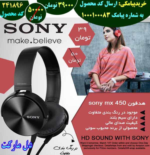 خرید پیامکی هدفون sony mx 450