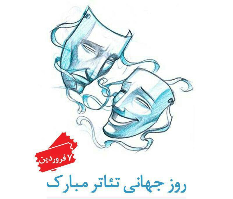 هفتم فروردین، روز جهانی تئاتر مبارک