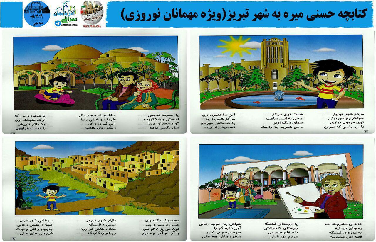 راهنمای سفر تبریز