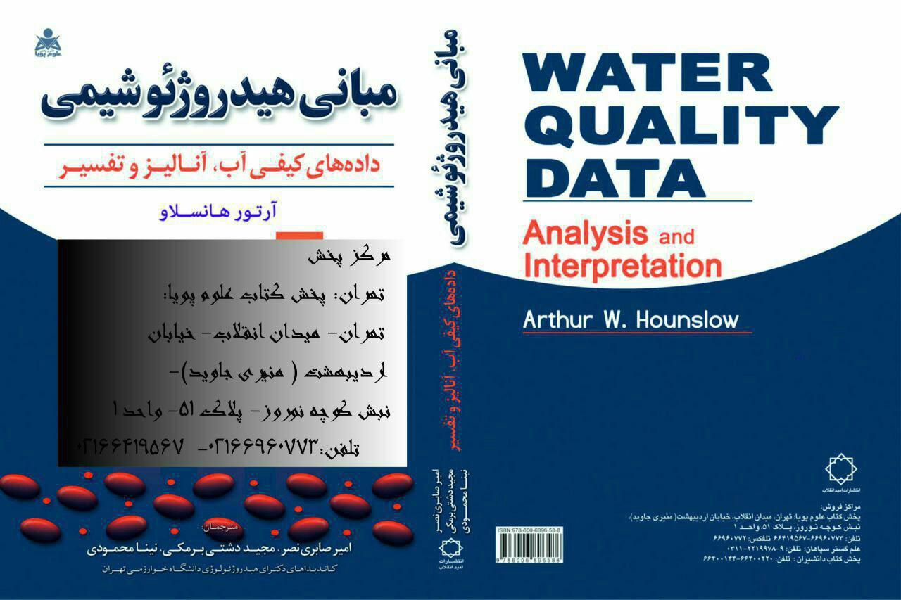 Water Quality Data Analysis and Interpretation. Arthur Hounslow. دانلود  کتاب اصلی به زبان انگلیسی