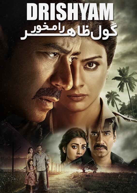 دانلود فیلم Drishyam 2015 دوبله فارسی با لینک مستقیم
