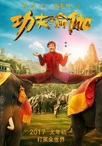 دانلود فیلم کونگ فو یوگا Kung Fu Yoga 2017