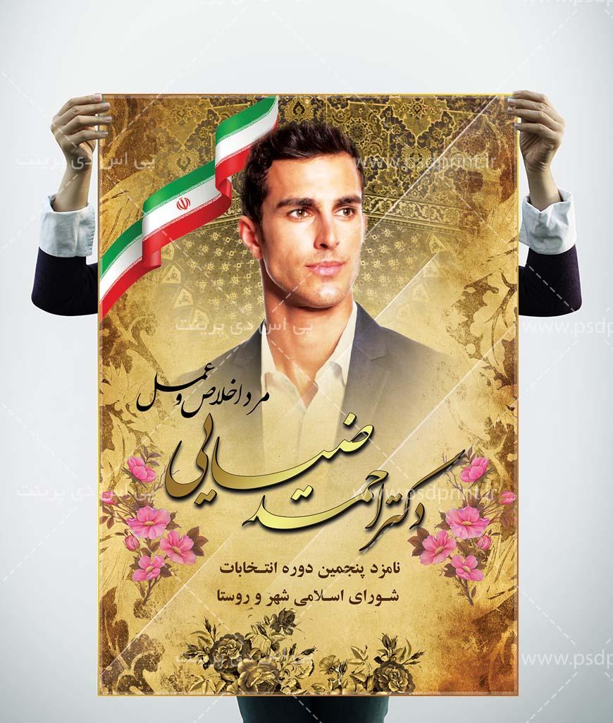 پوستر لایه باز انتخابات شورا