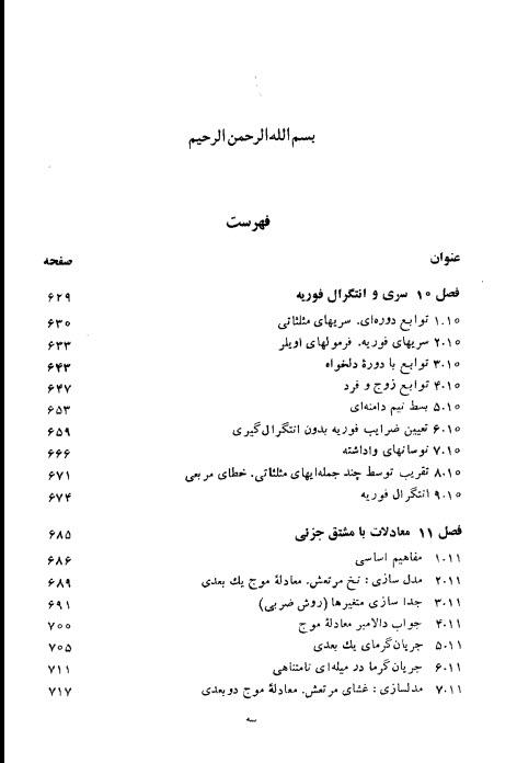 دانلود کتاب ریاضیات مهندسی پیشرفته جلد 2 pdf ترجمه فارسی