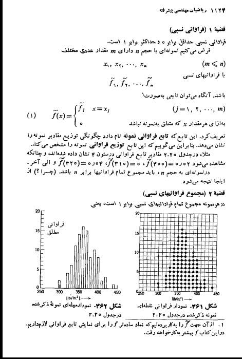 دانلود کتاب ریاضیات مهندسی پیشرفته جلد دوم pdf فارسی کریزیک