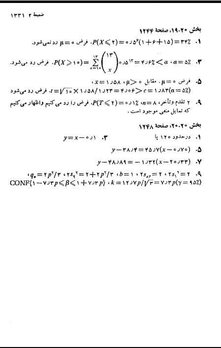 دانلود کتاب ریاضیات مهندسی پیشرفته جلد دوم ترجمه فارسی pdf