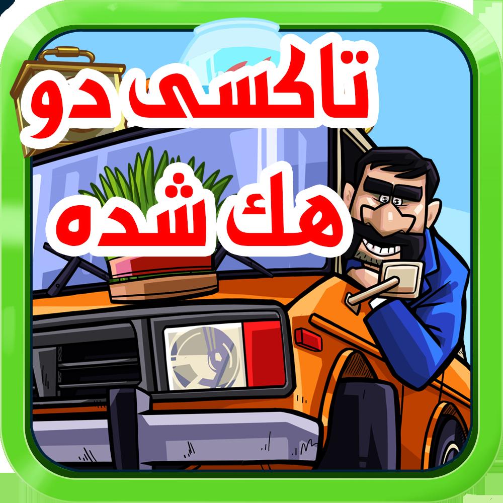 بازی تاکسی ۲ نسخه هک شده