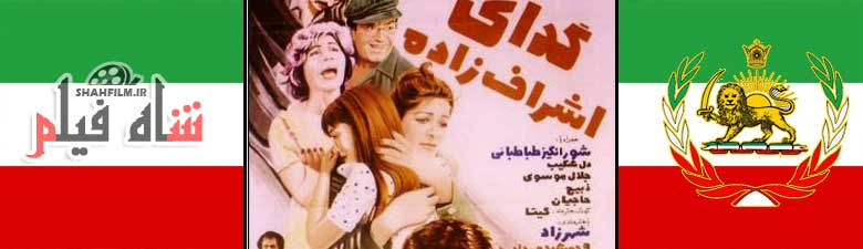 شاه فیلم مرجع دانلود فیلم های قدیمی ایرانی