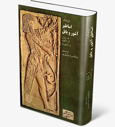 تصویر کتاب فرهنگ اساطیر آشور و بابل
