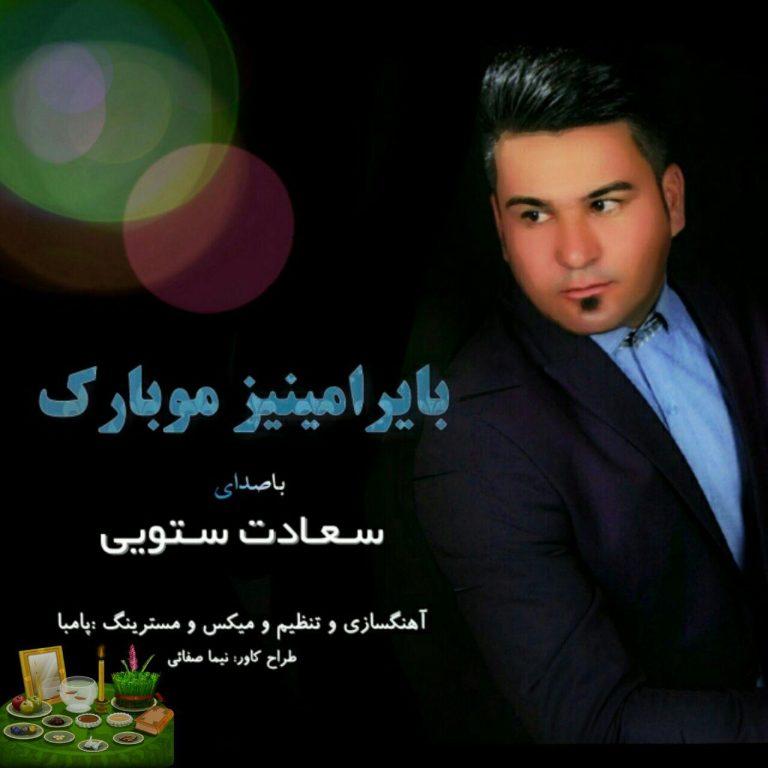http://s9.picofile.com/file/8290897400/17_Sadat_sutuyi_bayraminiz_mobarak.jpg