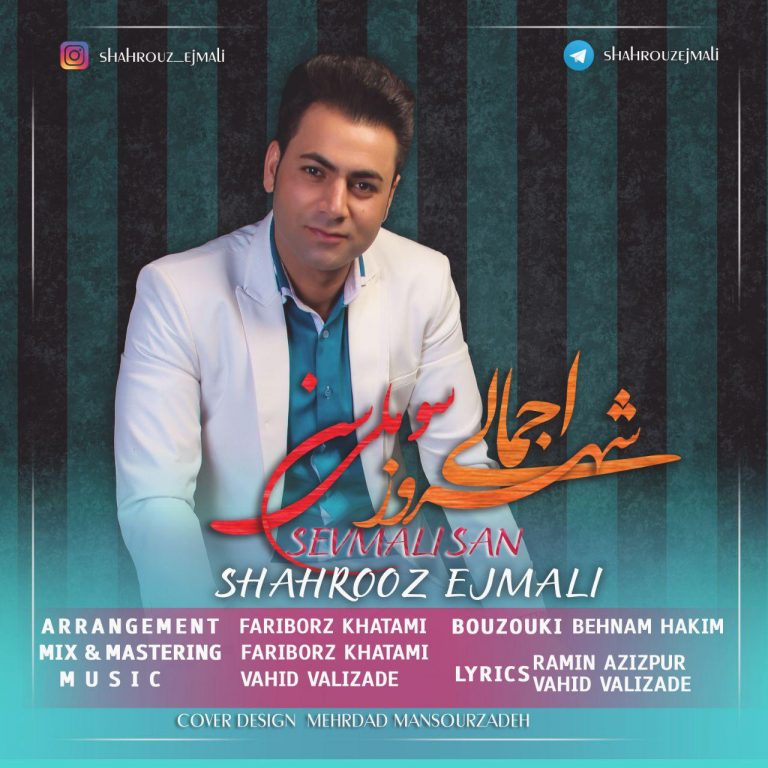 http://s9.picofile.com/file/8290898650/12_Shahrooz_Ejmali_Sevmalisan.jpg