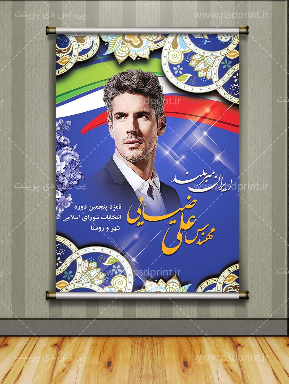 پوستر لایه باز نامزد انتخابات شورا