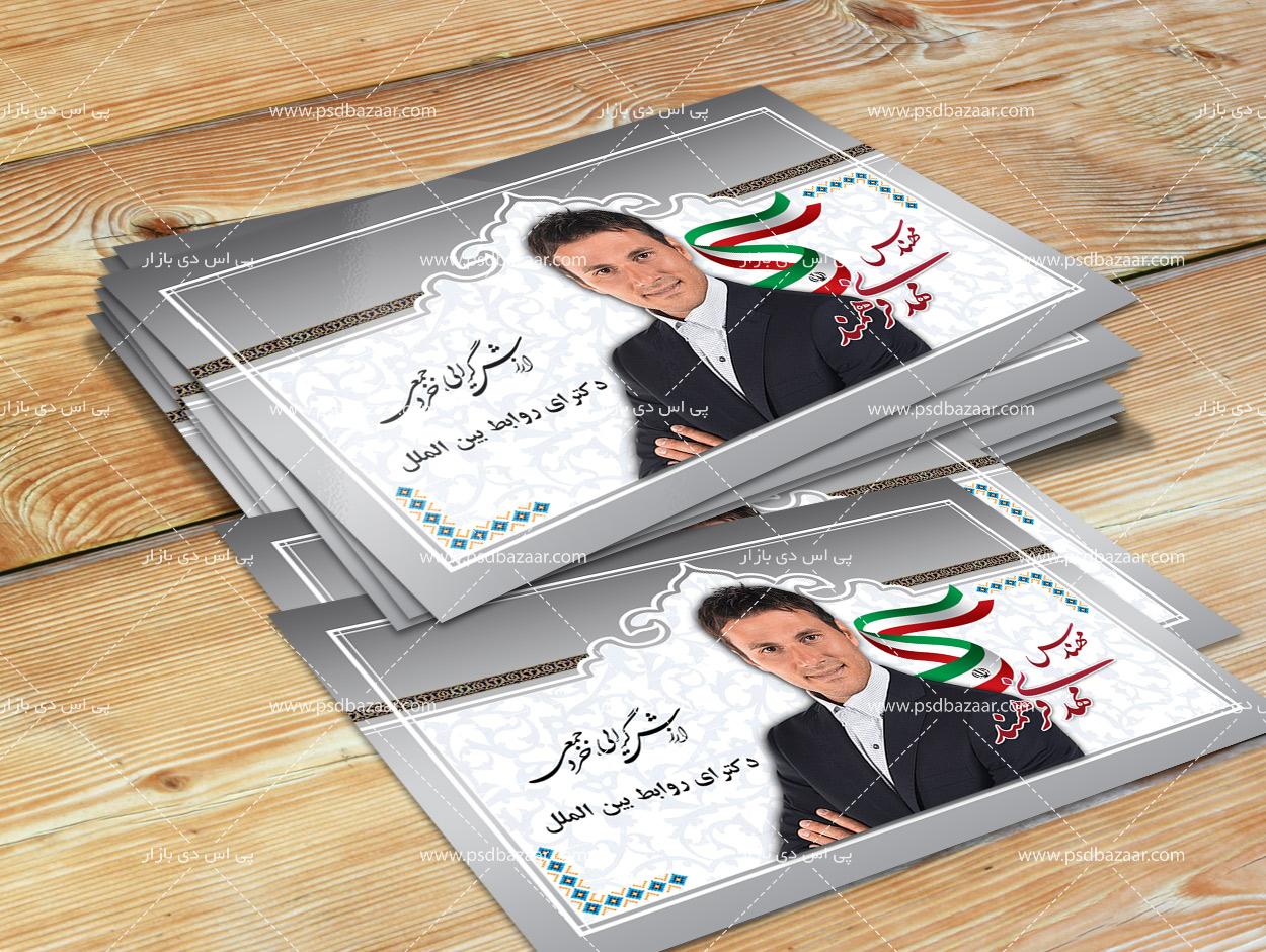 ویزیت انتخابات