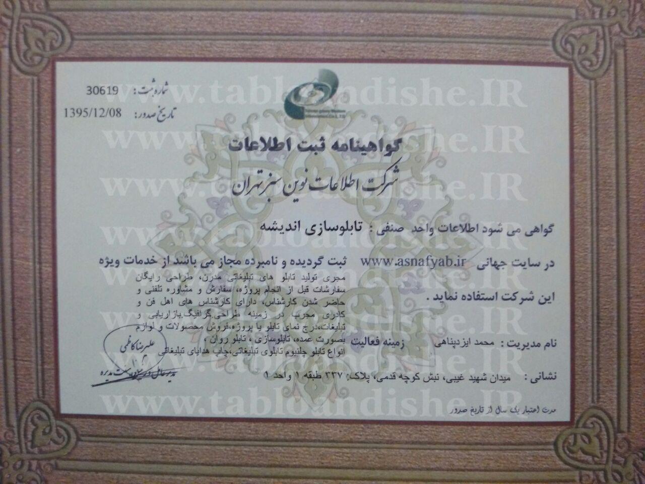 عکس گواهینامه ثبت اطلاعات سایت تابلو اندیشه