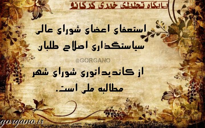 استعفای اعضای شورایعالی سیاستگذاری اصلاح طلبان از کاندیداتوری شورای شهر، مطالبه ملی است