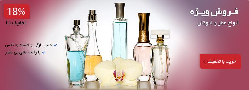 انواع عطر و ادوکلن