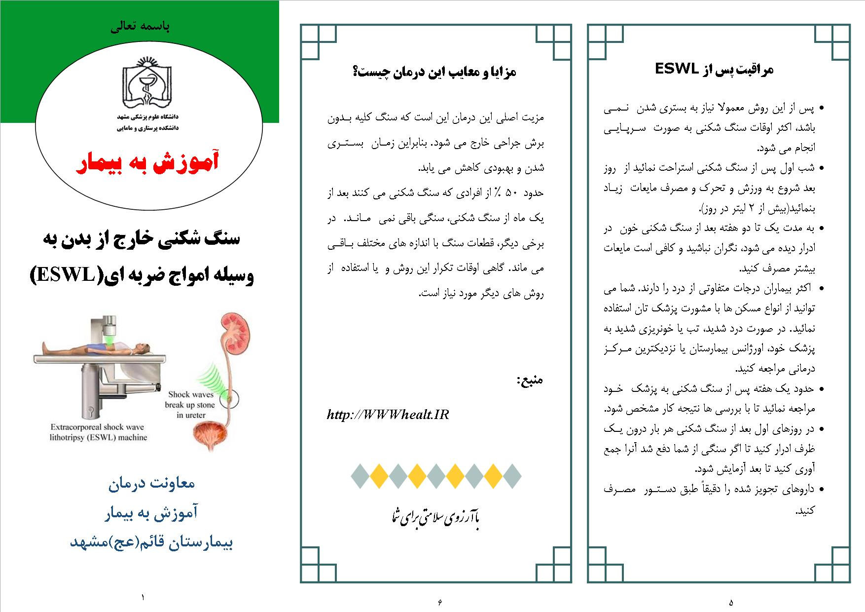 سنگ شکنی خارج ازبدن | آموزش به بیمار بیمارستان قائم مشهد