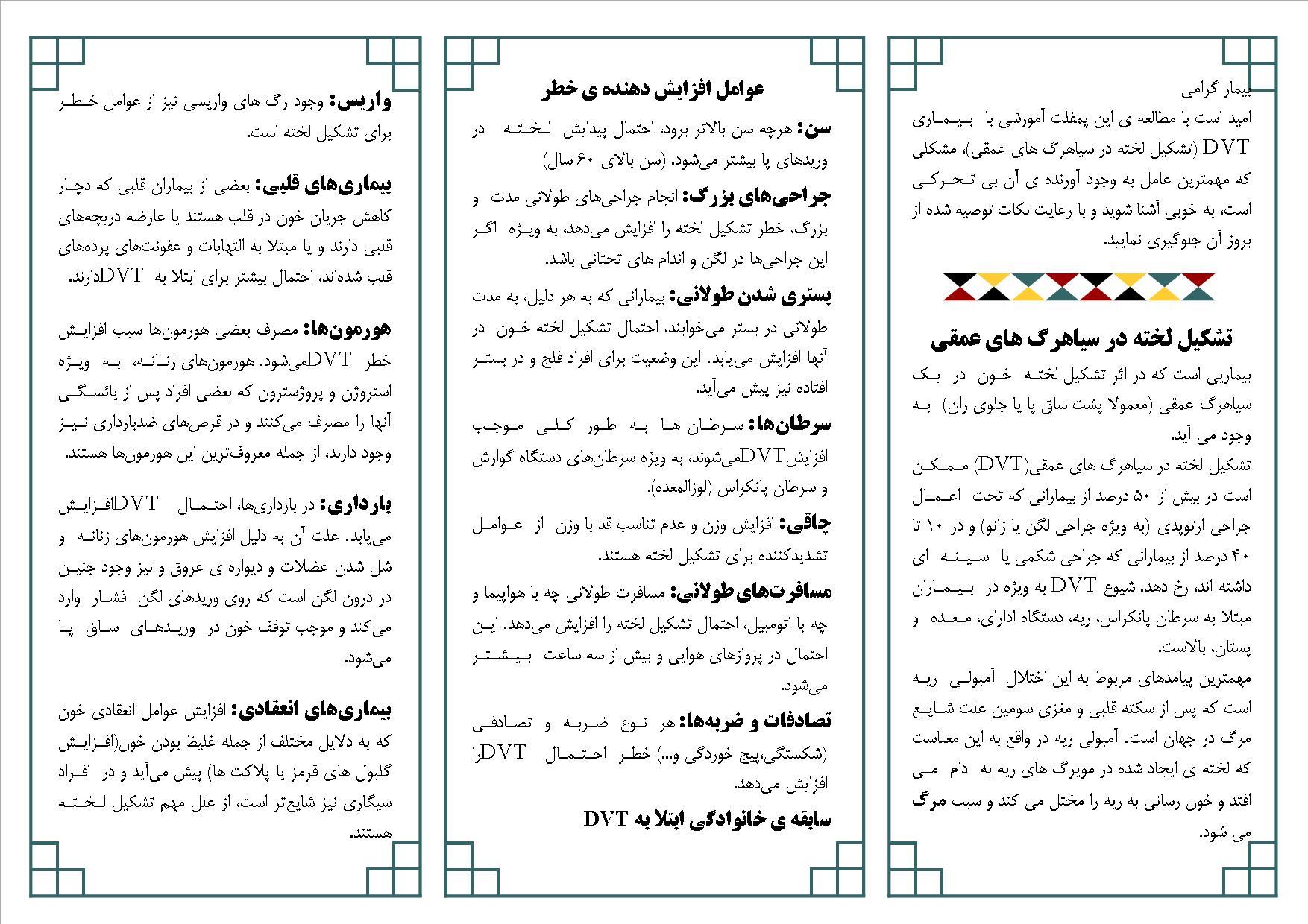 پیشگیری از تشکیل لخته درسیاهرگ | آموزش به بیماربیمارستان قائم مشهد