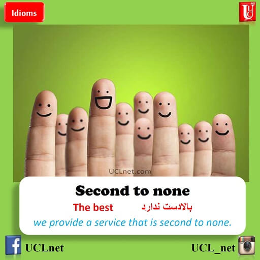 بالادست ندارد - Second to none - اصطلاحات زبان انگلیسی – English Idioms