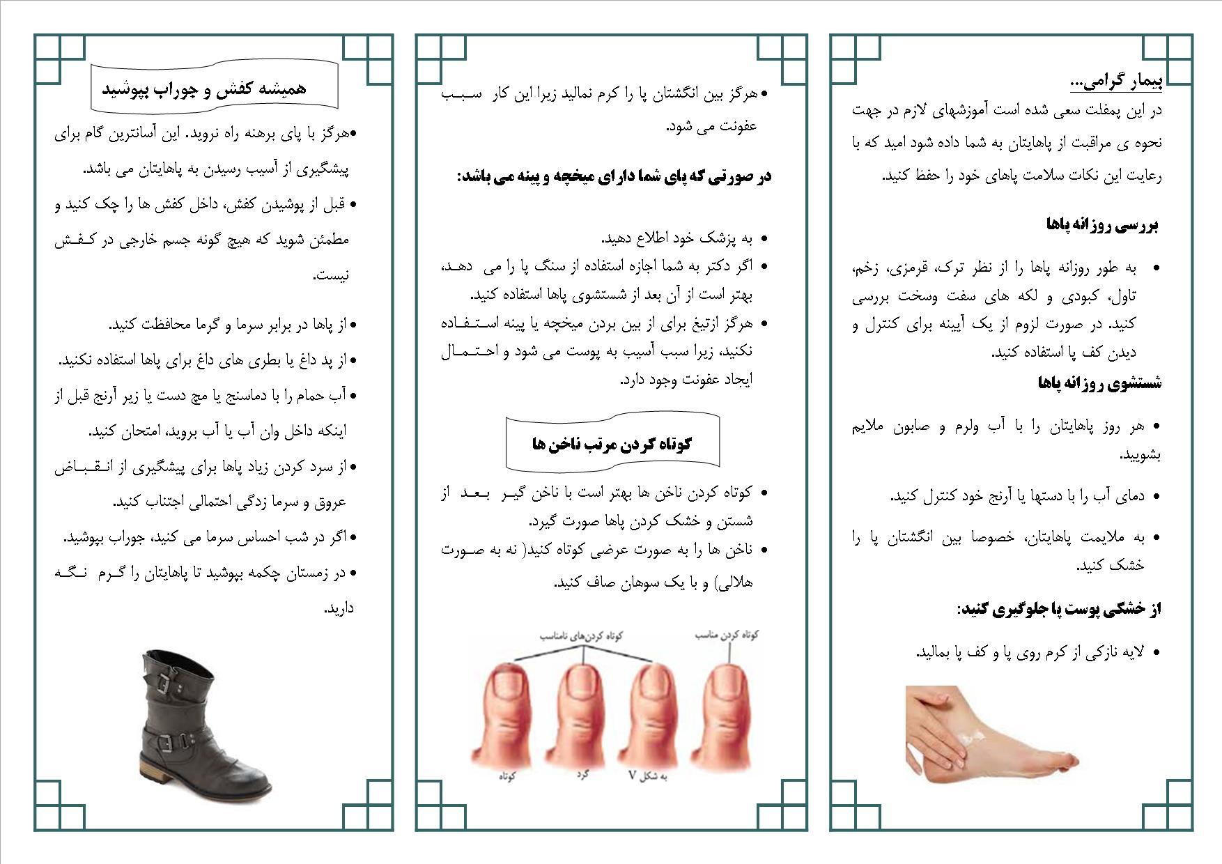 توصیه های مهم برای مراقبت از زخم پای دیابتی