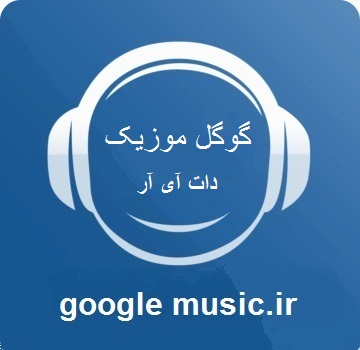 لوگو سایت گوگل موزیک