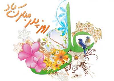 http://s9.picofile.com/file/8291656050/roze_pedar_ali.jpg