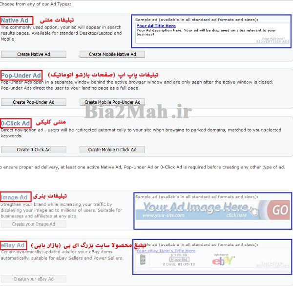 http://s9.picofile.com/file/8291714042/bidvertiser_5_bia2mah_ir_.jpg