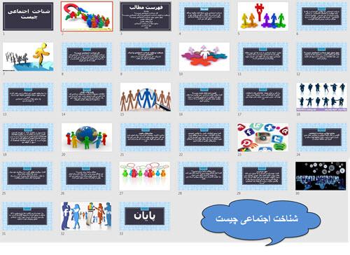 پاورپوینت شناخت اجتماعی چیست