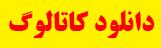 دانلود کاتالوگ بنر و پوستر بسته انتخابات شورای اسلامی