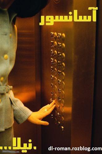 دانلود رمان آسانسور