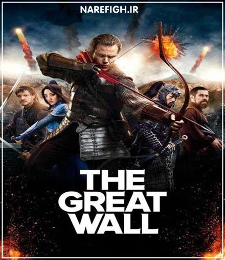 دانلود فیلم سینمایی The Great Wall 2016
