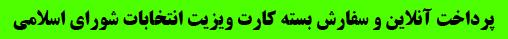 پرداخت آنلاین و سفارش بسته کارت ویزیت انتخابات شورای اسلامی