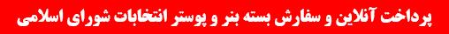 پرداخت آنلاین و دانلود بسته بنر و پوستر انتخابات شورای اسلامی