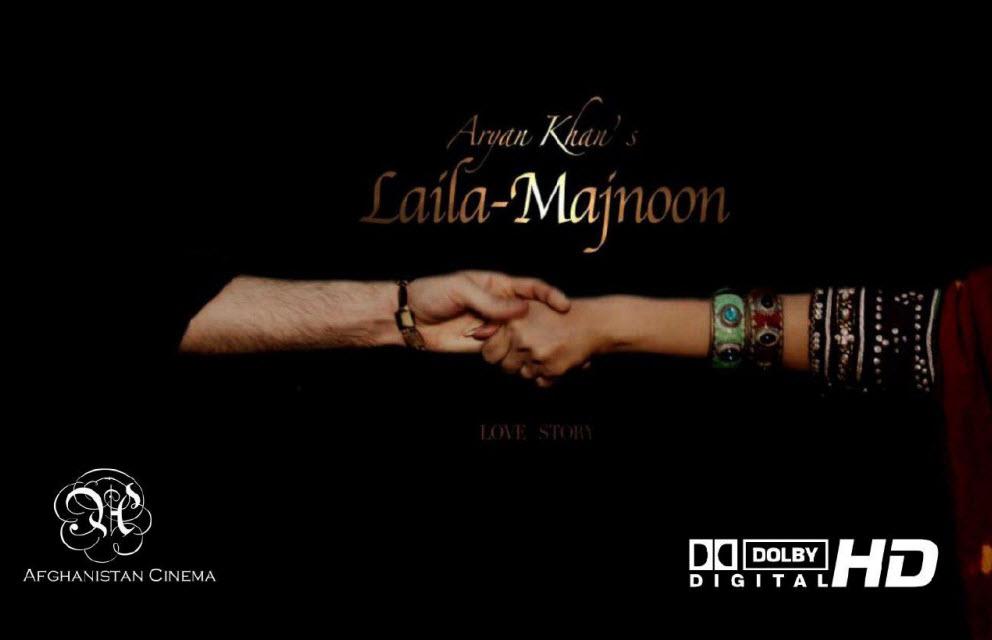 دانلود فیلم داستان عاشقانه افغانی بنام لیلا مجنون