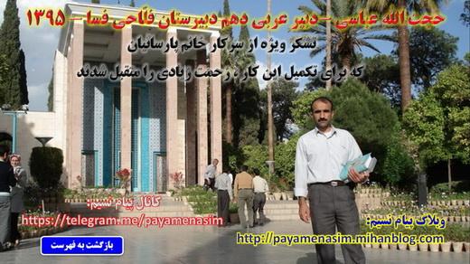 http://s9.picofile.com/file/8292031034/Darse8_Arabi_Z_Q_10_95_11.jpg