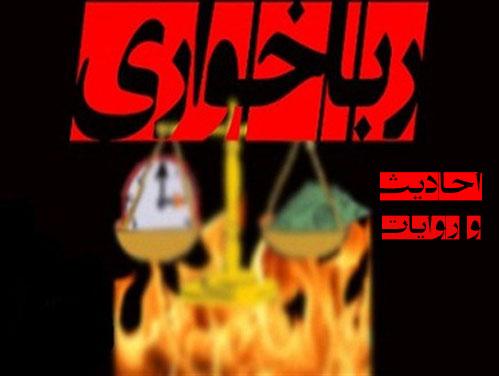 احادیث و روایات معصومین علیه السلام -احادیث و روایاتی درباره ربا و ربا خواری